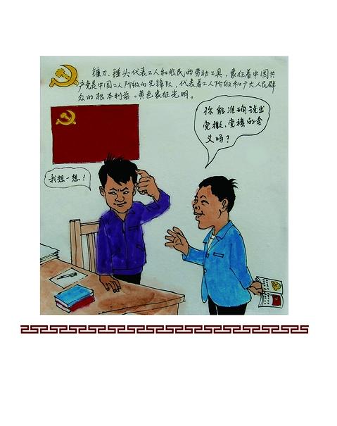 中国共产党党徽为镰刀和锤头组成的图案。中国共产党党旗为旗面缀有金黄色党徽图案的红旗。中国共产党的党徽党旗是中国共产党的象征和标志。党的各级组织和每一个党员都要维护党徽党旗的尊严。要按照规定制作和使用党徽党旗。